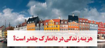 مخارج زندگی در دانمارک در سال ۲۰۲۱ چقدر است ؟