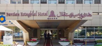 نظرات و تصاویر هتل استقلال تهران