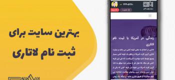 معرفی مرکز ثبت نام لاتاری برتر مهاجر