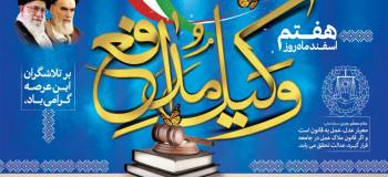 زیباترین تصاویر و پوسترهای تبریک روز وکیل ۹۸