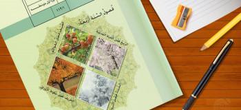 معنی و حل تمرین درس ۱۲ عربی هفتم