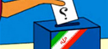 ۱۰ نقاشی انتخابات و صندوق رای (شورا/ ریاست جمهوری)