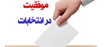 ۱۰ متن ادبی و رسمی آرزوی موفقیت در انتخابات شورای (شهر / روستا)