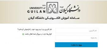نحوه ورود به سامانه الکترونیکی دانشگاه گیلان (guilan.ac.ir)