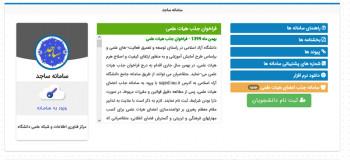 نحوه ثبت نام وام دانشجویی در سامانه ساجد دانشگاه آزاد (sajed.iau.ir)