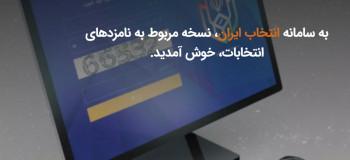سامانه انتخاب ایران (entekhabiran.moi.ir) برای مشاهده نامزدها /شعبه اخذ رای