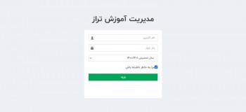 نحوه ورود به سامانه مدیریت آموزش تراز taraz.org