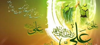 تاریخ عید غدیر خم در سال ۱۴۰۰ چه روزی است ؟
