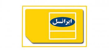 نحوه فعالسازی هدیه ایرانسل به مناسبت عید غدیر ۱۴۰۰