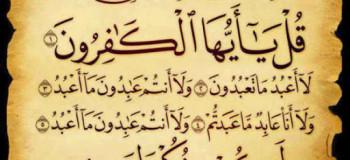 تلاوت سوره کافرون mp۳ با صدای حضرت آیتالله خامنهای