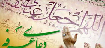 ساعت برگزاری دعای عرفه در حرم امام رضا و دیگر اماکن