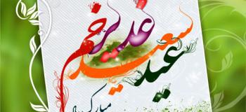 دانلود ۱۵ کارت پستال دیجیتال عید غدیر مبارک