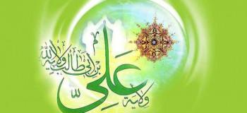 بسته فرهنگی عید غدیر خم منتشر شد !