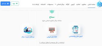 نحوه ورود و ثبت نام در سامانه سماح (samah.ir) ۱۴۰۰
