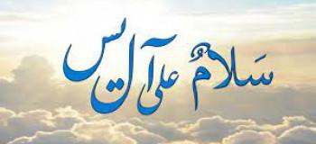 زیارت آل یاسین با صدای دلنشین فرهمند