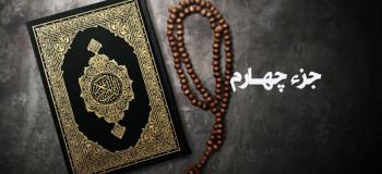 ترتیل جزء چهارم قرآن با صدای استاد شهریار پرهیزگار