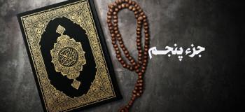 ترتیل جزء پنجم قرآن با صدای استاد شهریار پرهیزگار