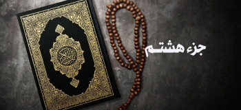 دانلود جزء هشتم قرآن با صدای پرهیزگار