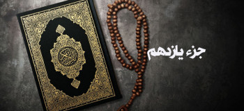 دانلود جزء یازده قرآن با صدای استاد پرهیزگار