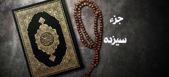 دانلود صوت جزء سیزده قرآن با صدای استاد شهریار پرهیزگار