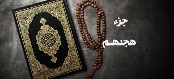 دانلود تلاوت دلنشین جزء ۱۸ قرآن با صوت شهریار پرهیزگار