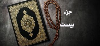 دانلود صوت دلنشین جز ۲۰ قرآن