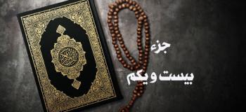 قرائت جزء بیست و یکم قرآن با صوت دلنشین استاد پرهیزگار