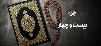 دانلود و ترتیل جزء بیست و چهارم قرآن با صوت شهریار پرهیزگار