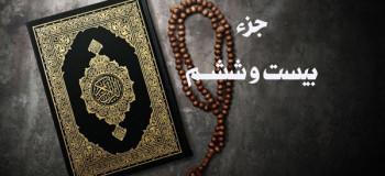 تند خوانی جزء بیست و شش قرآن زیبا و دلنشین