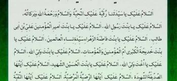 متن و ترجمه زیارت حضرت رقیه (س) + صوت MP۳