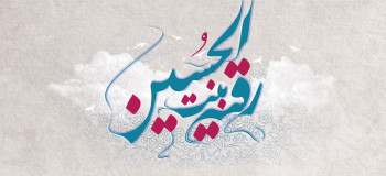 ۳۰ متن کوتاه در مورد شهادت حضرت رقیه (س)