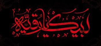 دانلود ۱۰ آهنگ نوحه برای شهادت حضرت رقیه (س)