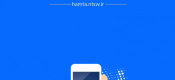 نحوه ورود و ثبت نام در سامانه همتا (hamta.ntsw.ir)