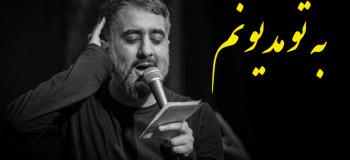 دانلود نوحه (به تو مدیونم) محمدحسین پویانفر با کیفیت ۳۲۰ + متن نوحه