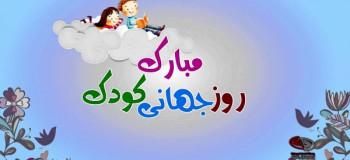 ۴۰ متن تبریک روز جهانی کودک به (خواهرزاده/برادرزاده)