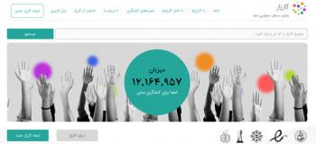 نحوه امضا کارزار اینترنت (karzar.net) مخالفت با طرح محدود کننده اینترنت
