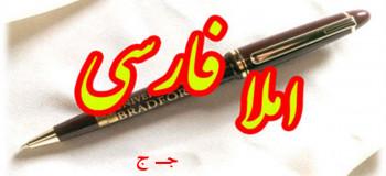 جمله سازی و دیکته اول ابتدایی با حرف یا نشانه ی (جـ ج)