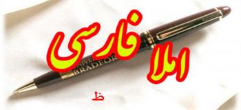جمله سازی و دیکته اول ابتدایی با حرف یا نشانه ی (ظـ)