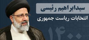 وعده انتخاباتی رئیسی: لیست ۱۷ موردی وعده های ابراهیم رئیسی