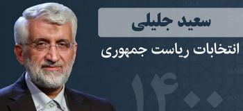 ۱۸ وعده انتخاباتی سعید جلیلی را بدانید !