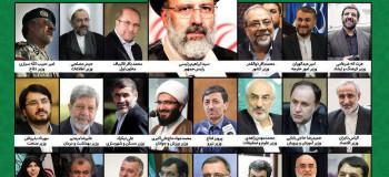کابینه رئیسی چه کسانی هستند ؟