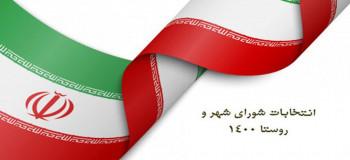 اسامی اعضای شورای شهر کرج ۱۴۰۰