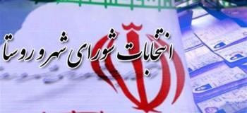 نتیجه انتخابات شورای شهر قم ۱۴۰۰ + اسامی
