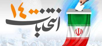 نتایج انتخابات شورای شهر دورود ۱۴۰۰