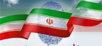 اعلام نتایج انتخابات شورای شهر اسلامشهر ۱۴۰۰
