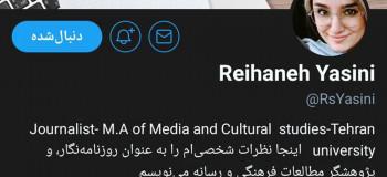 ریحانه یاسینی خبرنگار کیست ؟ عکس و جزئیات فوت