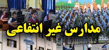شهریه مدارس غیرانتفاعی سال ۱۴۰۱-۱۴۰۰ در مقاطع مختلف