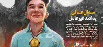 مدالی که به شهید علی لندی قهرمان کوچک ایذه ای اهدا شد