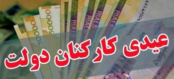۱ میلیون و ۶۵۰ هزار تومان عیدی کارکنان دولت در سال ۱۴۰۱ !