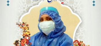 بیوگرافی لیلا رحیم نیا شهید راه سلامت اهل سنندج+ عکس و ماجرای فوت